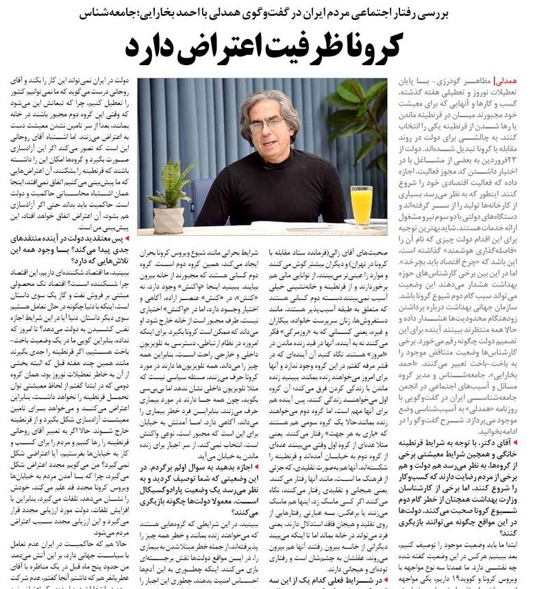 مانشيت إيران: توقعات لمرحلة ما بعد كورونا في إيران 9