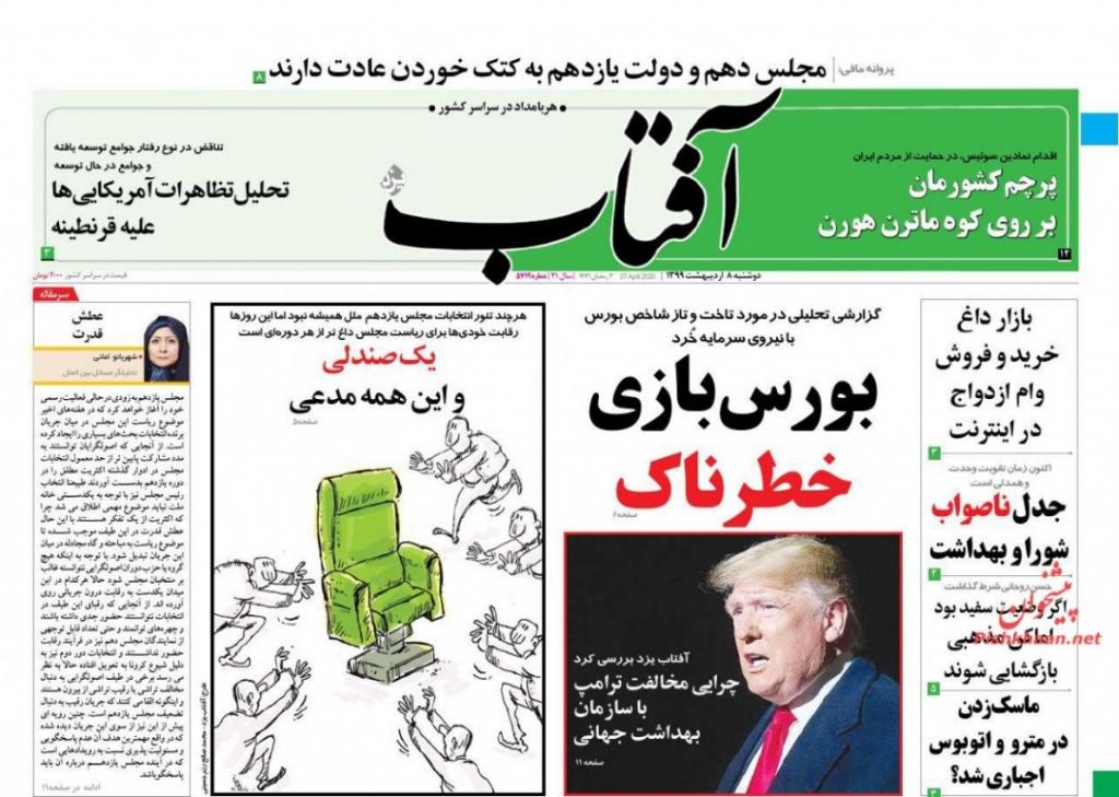 """مانشيت إيران: تداعيات """"كورونا"""" الاجتماعية تبدأ بالظهور 2"""