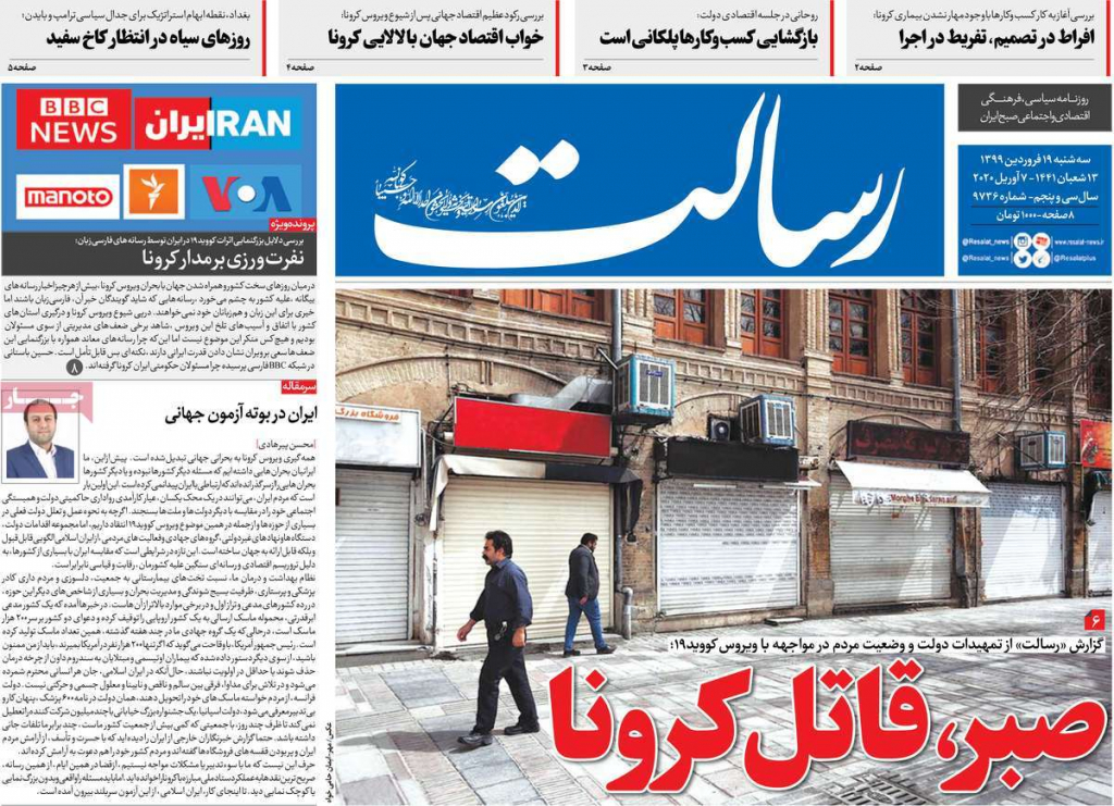 مانشيت إيران: هواجس عمال إيران.. البطالة أو خطر الإصابة بكورونا؟ 4