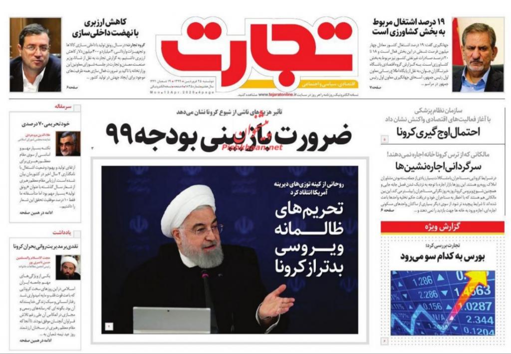مانشيت إيران: توقعات لمرحلة ما بعد كورونا في إيران 4