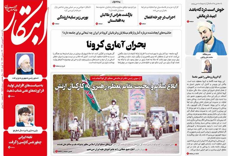 """مانشيت إيران: """"اينستكس"""" غير كافية لعودة إيران للالتزام بالتعهدات النووية 1"""