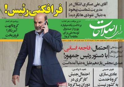 مانشيت إيران: هواجس عمال إيران.. البطالة أو خطر الإصابة بكورونا؟ 5