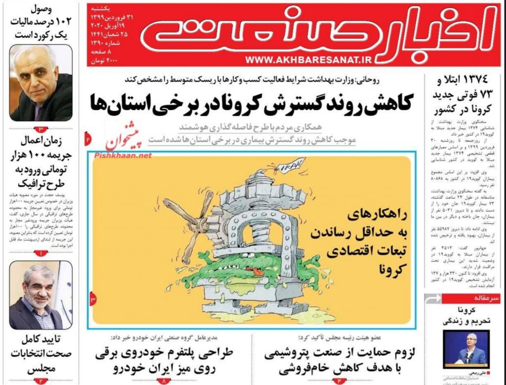 مانشيت إيران: أهداف المناوشات الأميركية- الإيرانية في مياه الخليج 3