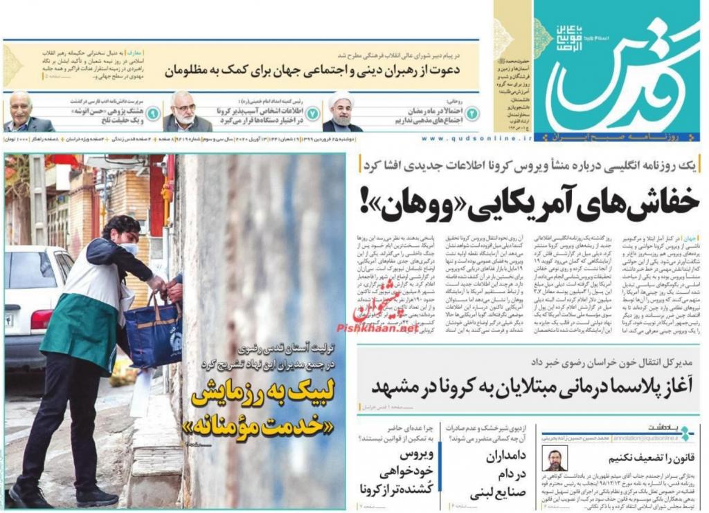 مانشيت إيران: توقعات لمرحلة ما بعد كورونا في إيران 6
