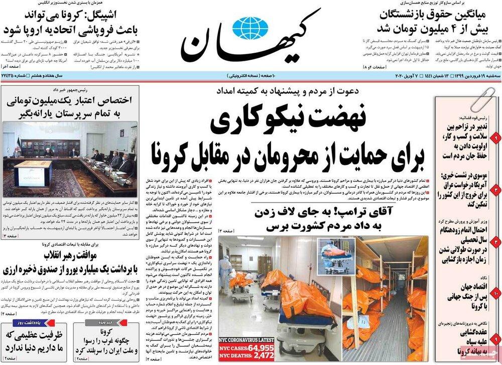 مانشيت إيران: هواجس عمال إيران.. البطالة أو خطر الإصابة بكورونا؟ 6