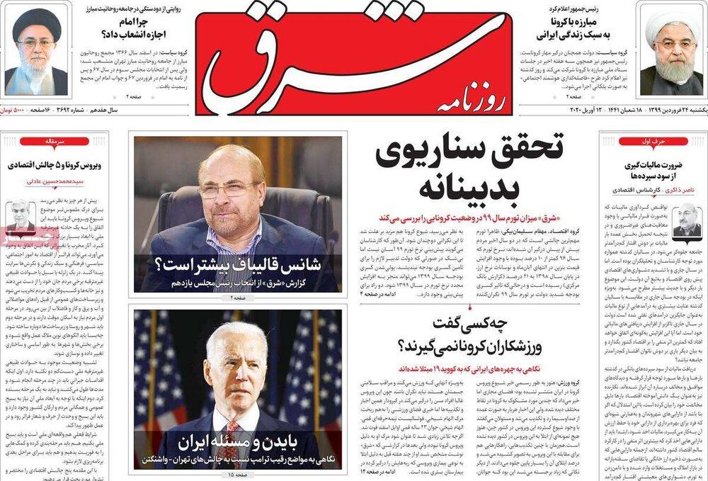 مانشيت إيران: مشكلات في تطبيق التباعد الاجتماعي الذكي 10
