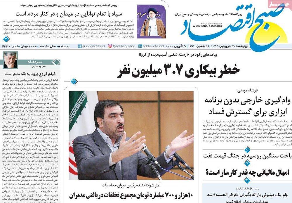 مانشيت إيران: أرقام رسمية تكشف هدرا كبيرا في موازنة إيران قبل عامين 8
