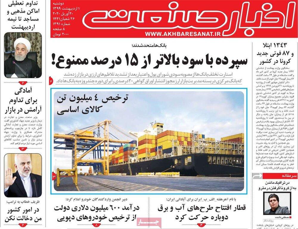 """مانشيت إيران: """"كورونا"""" يضع الأهالي في مواجهة مع المؤسسات التعليمية الخاصة… وماذا عن أسعار سوق الإيجار؟ 4"""