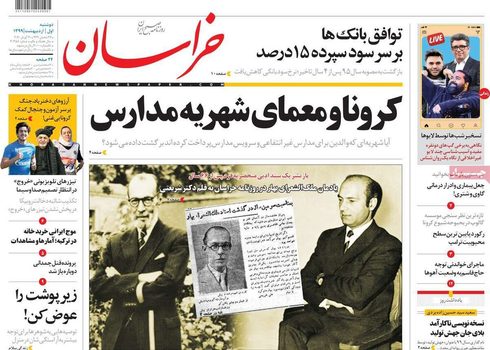"""مانشيت إيران: """"كورونا"""" يضع الأهالي في مواجهة مع المؤسسات التعليمية الخاصة… وماذا عن أسعار سوق الإيجار؟ 9"""