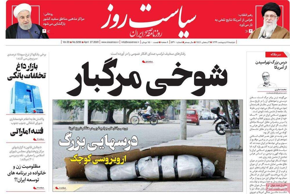 """مانشيت إيران: تداعيات """"كورونا"""" الاجتماعية تبدأ بالظهور 10"""