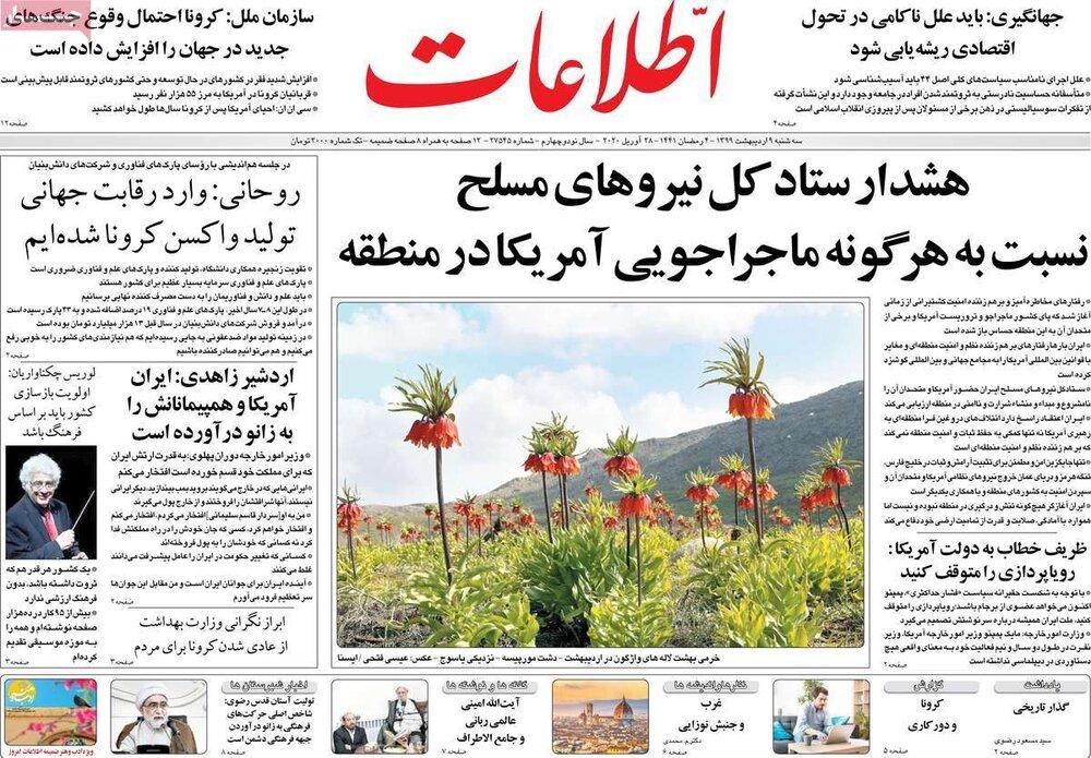 مانشيت إيران: القوات المسلحة الإيرانية تحذّر واشنطن وحلفائها في المنطقة 6