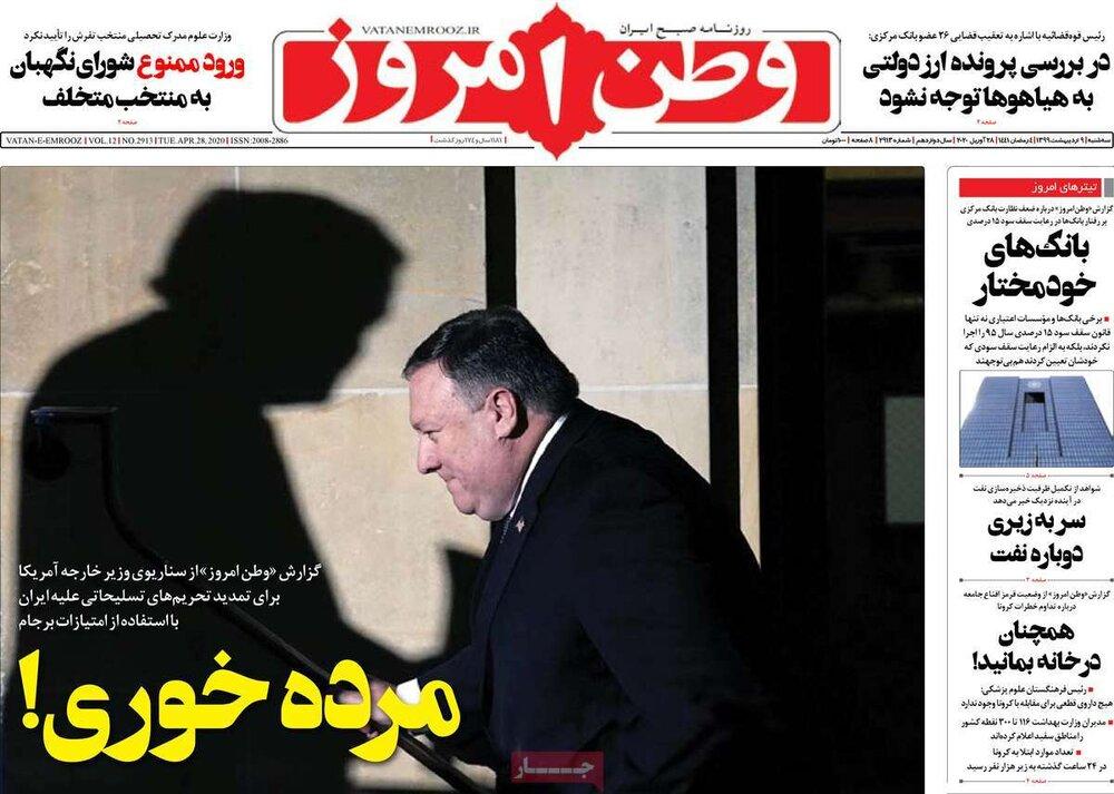 مانشيت إيران: القوات المسلحة الإيرانية تحذّر واشنطن وحلفائها في المنطقة 3