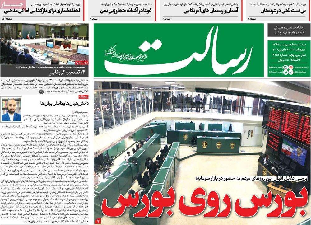 مانشيت إيران: القوات المسلحة الإيرانية تحذّر واشنطن وحلفائها في المنطقة 4