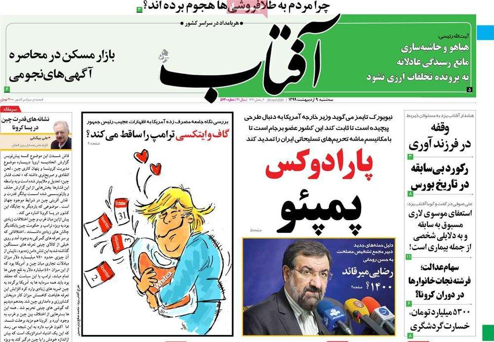 مانشيت إيران: القوات المسلحة الإيرانية تحذّر واشنطن وحلفائها في المنطقة 5
