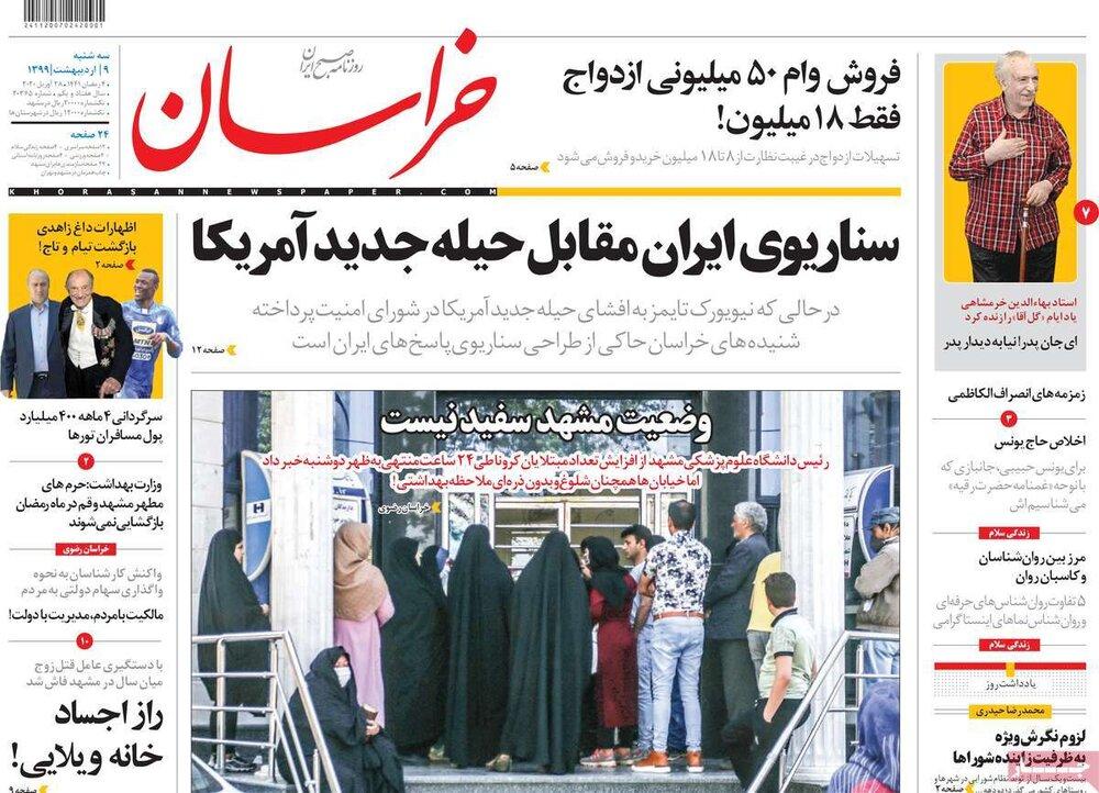 مانشيت إيران: القوات المسلحة الإيرانية تحذّر واشنطن وحلفائها في المنطقة 8