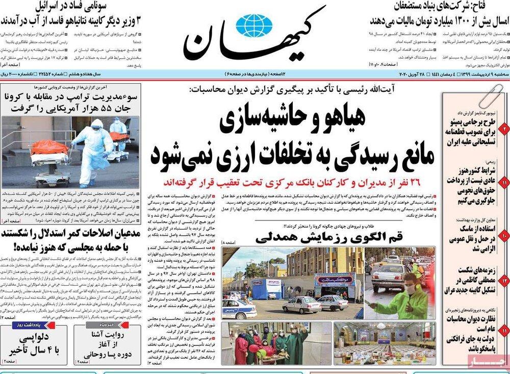 مانشيت إيران: القوات المسلحة الإيرانية تحذّر واشنطن وحلفائها في المنطقة 7