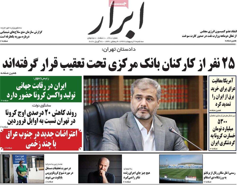 مانشيت إيران: القوات المسلحة الإيرانية تحذّر واشنطن وحلفائها في المنطقة 1