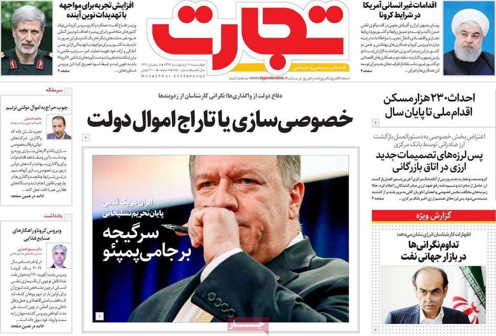 مانشيت إيران: الإصلاحيون وأزمة التجديد 9
