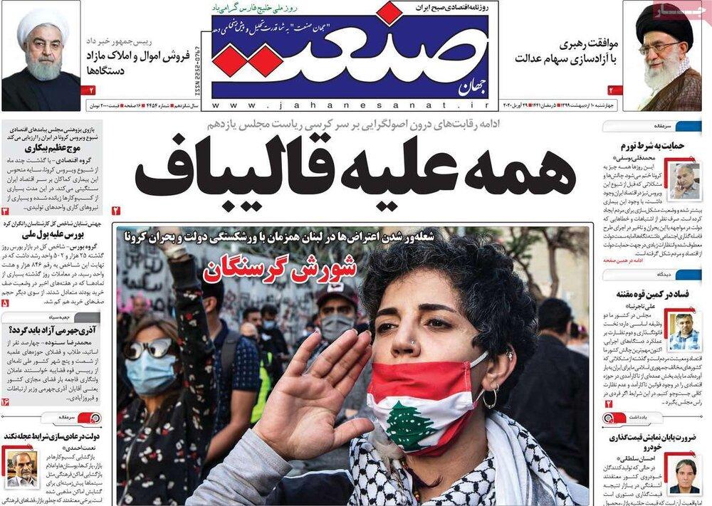مانشيت إيران: الإصلاحيون وأزمة التجديد 10