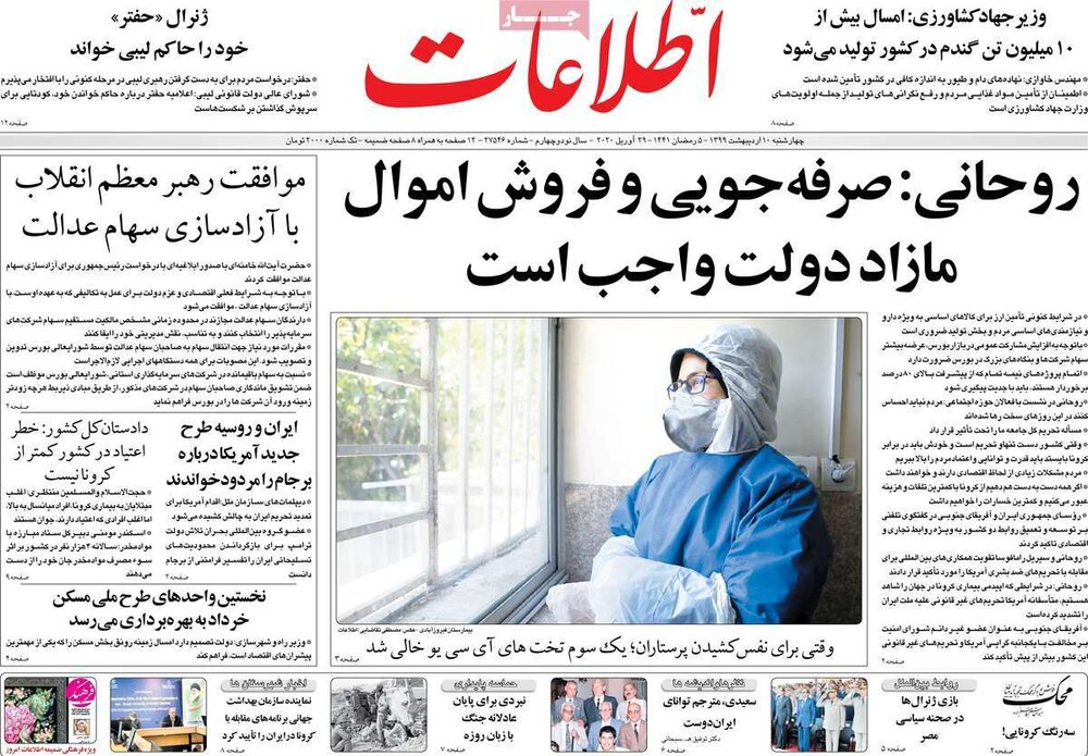 مانشيت إيران: الإصلاحيون وأزمة التجديد 3