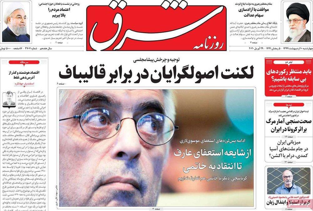 مانشيت إيران: الإصلاحيون وأزمة التجديد 4