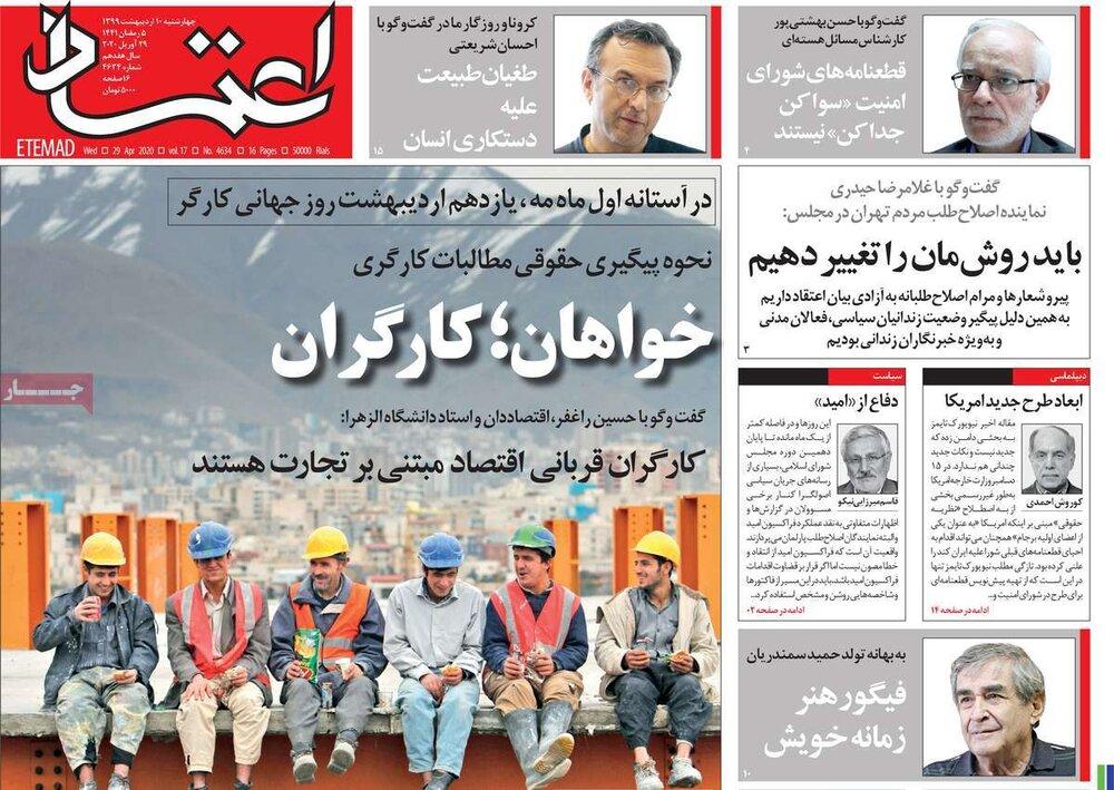 مانشيت إيران: الإصلاحيون وأزمة التجديد 2