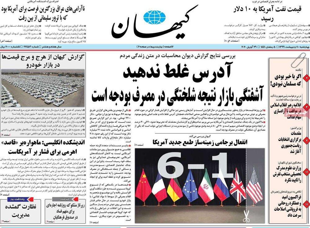 مانشيت إيران: الإصلاحيون وأزمة التجديد 6