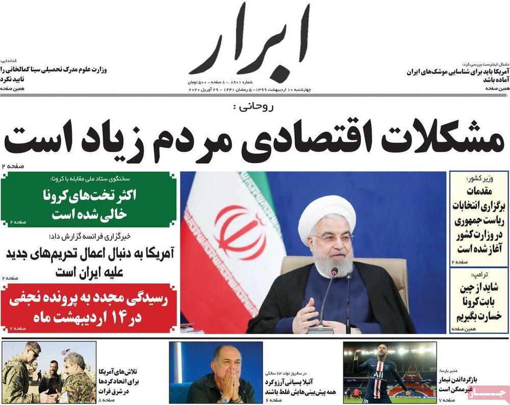 مانشيت إيران: الإصلاحيون وأزمة التجديد 8