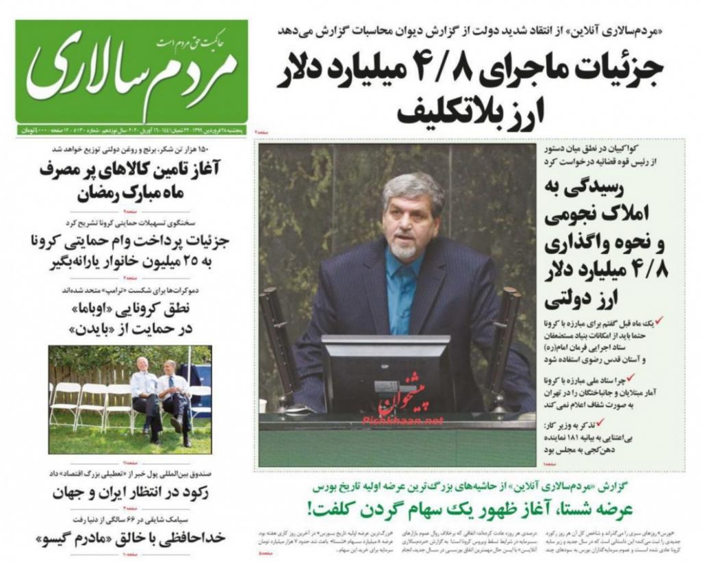 مانشيت إيران: اختفاء 4.8 مليار دولار يثير أزمة جديدة في إيران 1