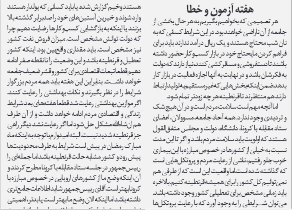 مانشيت إيران: توقعات لمرحلة ما بعد كورونا في إيران 8