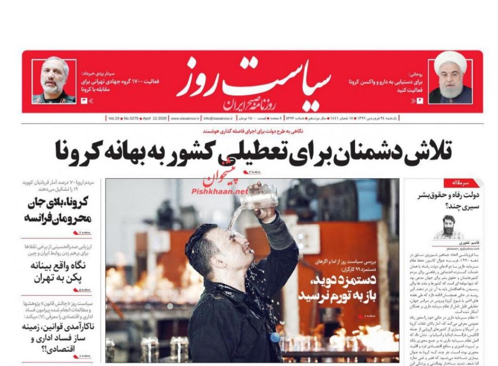 مانشيت إيران: مشكلات في تطبيق التباعد الاجتماعي الذكي 9