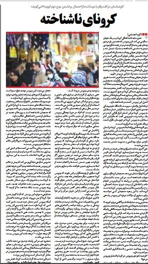 """مانشيت إيران: تداعيات """"كورونا"""" الاجتماعية تبدأ بالظهور 12"""