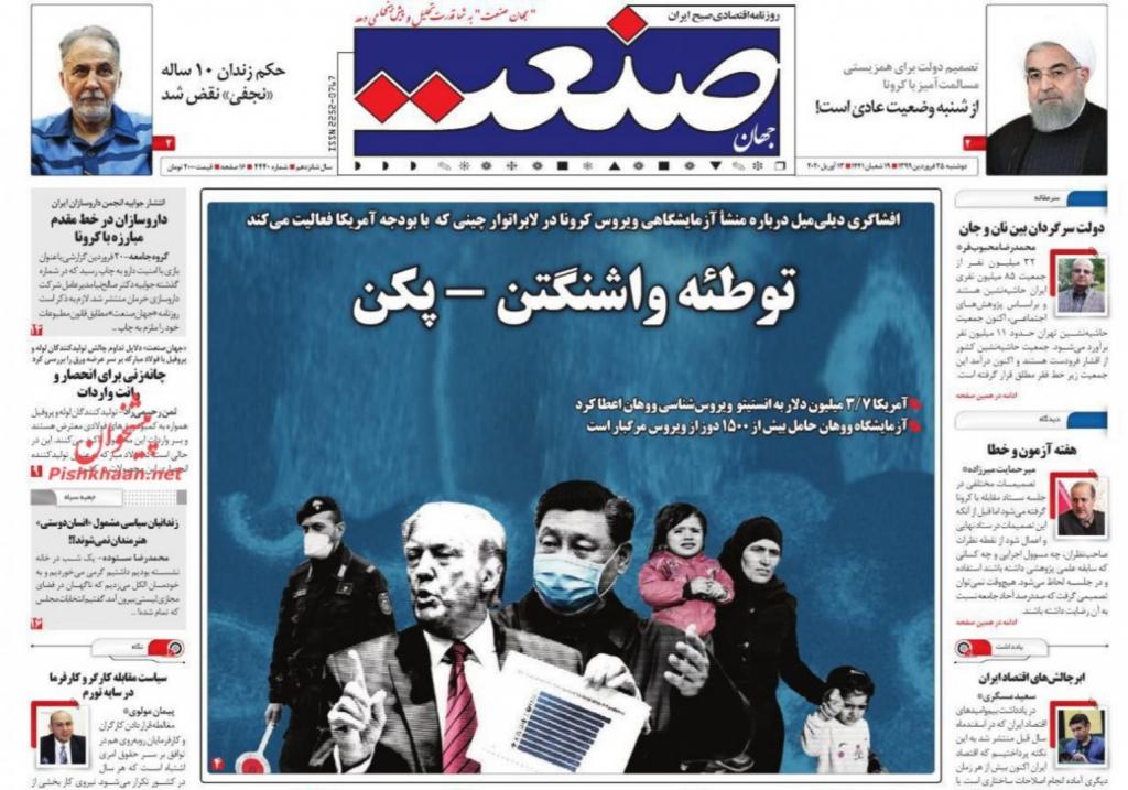 مانشيت إيران: توقعات لمرحلة ما بعد كورونا في إيران 5
