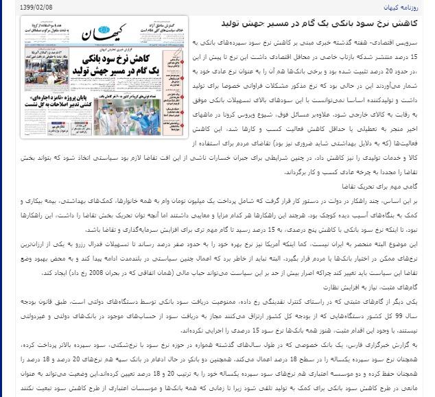 """مانشيت إيران: تداعيات """"كورونا"""" الاجتماعية تبدأ بالظهور 13"""