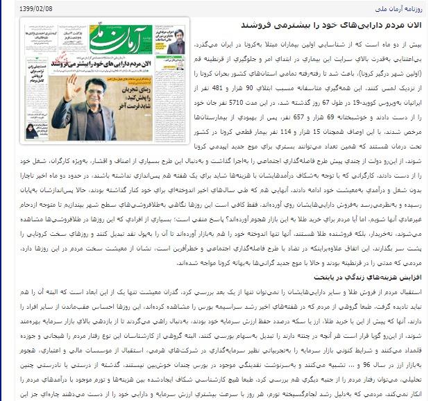 """مانشيت إيران: تداعيات """"كورونا"""" الاجتماعية تبدأ بالظهور 11"""