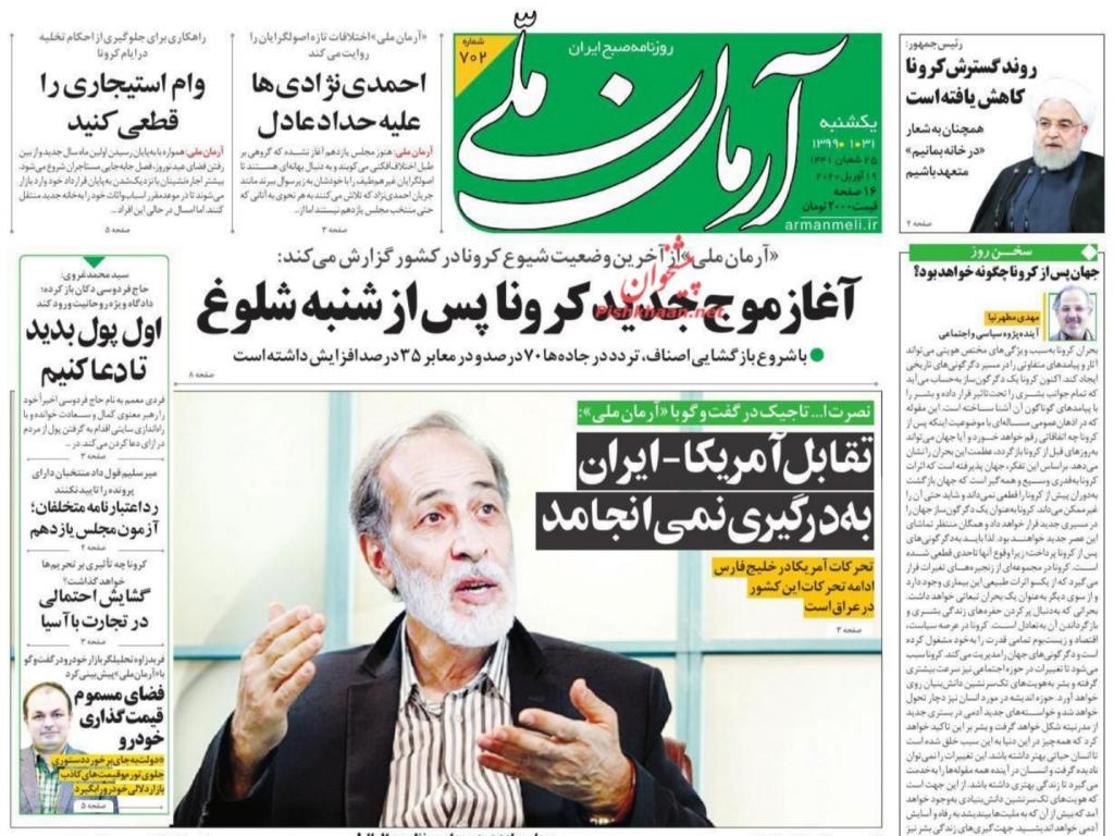 مانشيت إيران: أهداف المناوشات الأميركية- الإيرانية في مياه الخليج 1