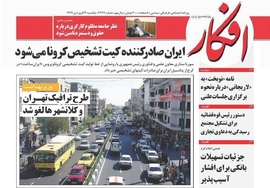 مانشيت إيران: مشكلات في تطبيق التباعد الاجتماعي الذكي 5