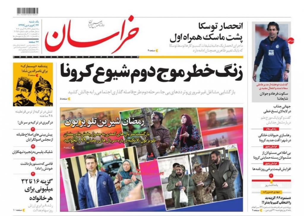مانشيت إيران: مشكلات في تطبيق التباعد الاجتماعي الذكي 7
