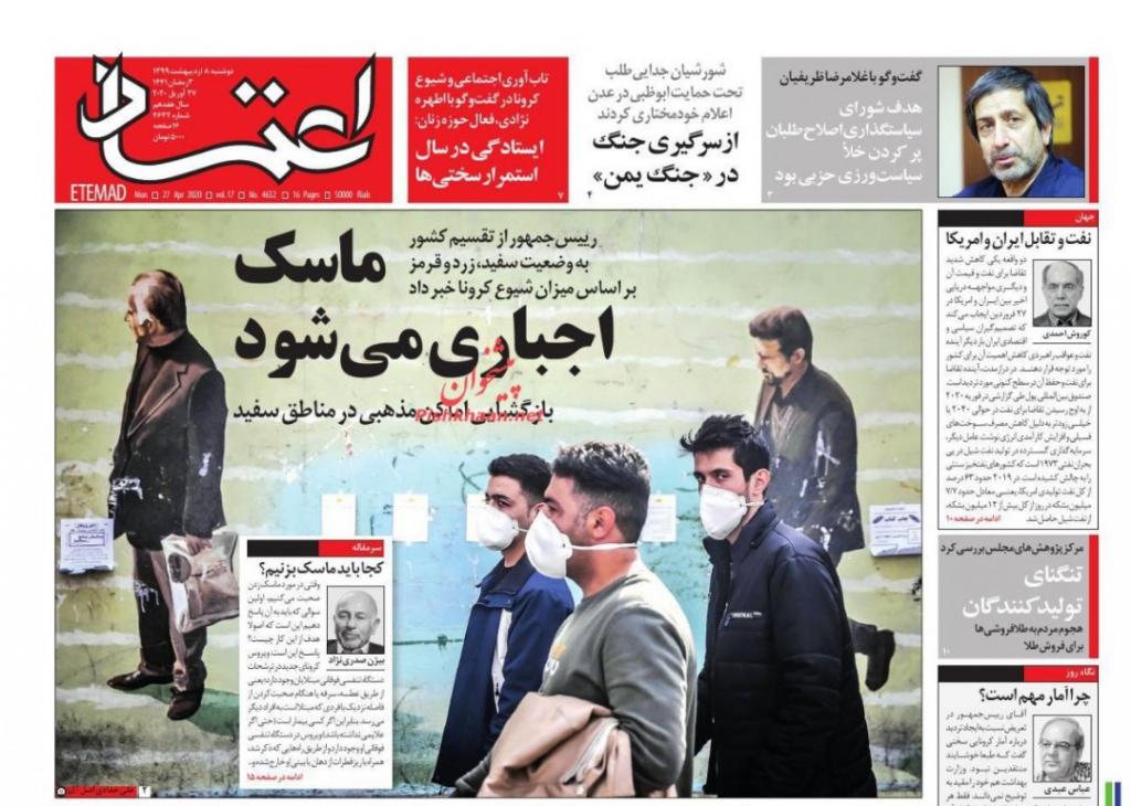 """مانشيت إيران: تداعيات """"كورونا"""" الاجتماعية تبدأ بالظهور 4"""