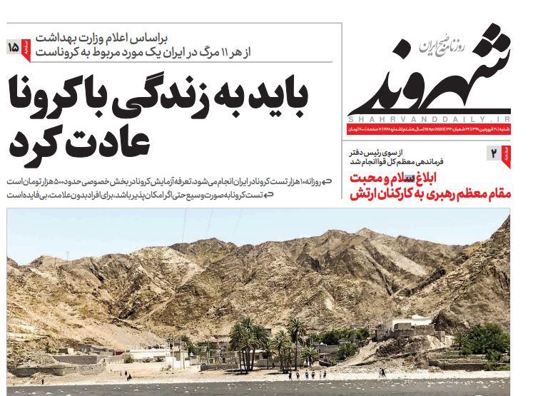 """مانشيت إيران: """"اينستكس"""" غير كافية لعودة إيران للالتزام بالتعهدات النووية 4"""