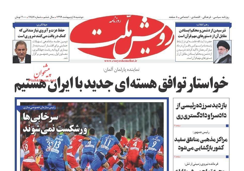 """مانشيت إيران: تداعيات """"كورونا"""" الاجتماعية تبدأ بالظهور 8"""