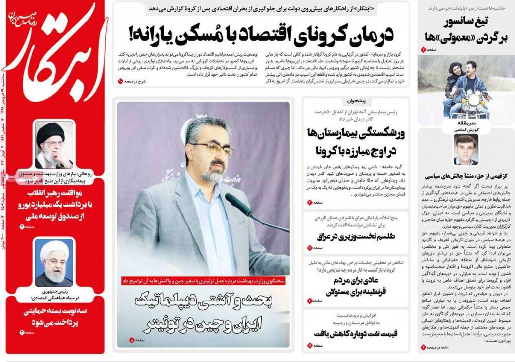 مانشيت إيران: هواجس عمال إيران.. البطالة أو خطر الإصابة بكورونا؟ 1