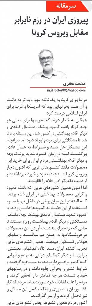 مانشيت إيران: توقعات لمرحلة ما بعد كورونا في إيران 10