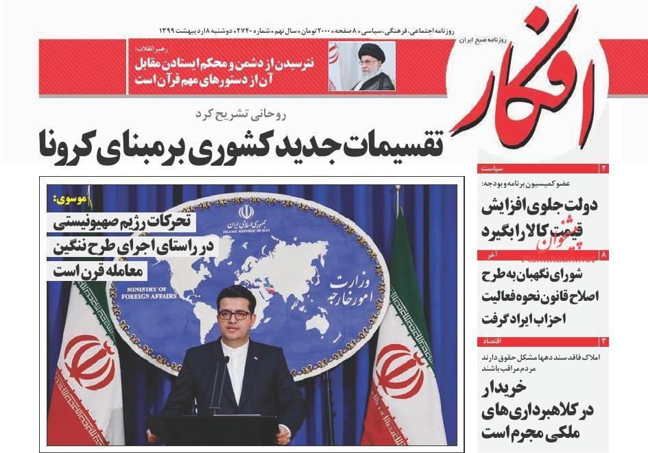 """مانشيت إيران: تداعيات """"كورونا"""" الاجتماعية تبدأ بالظهور 5"""
