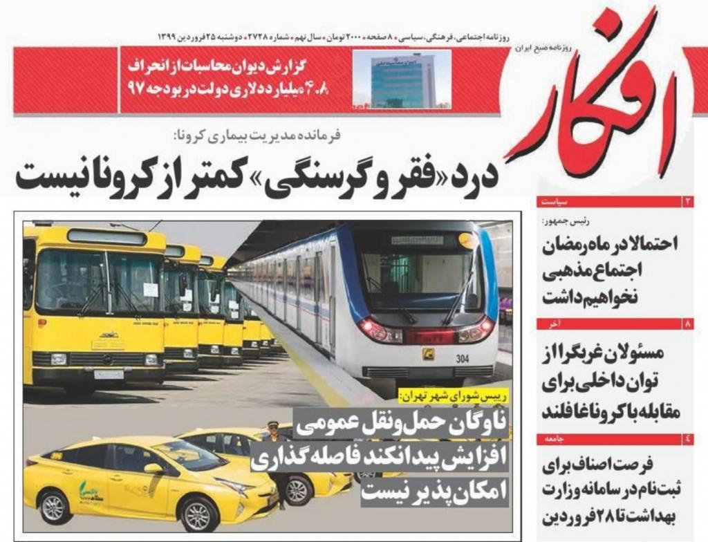 مانشيت إيران: توقعات لمرحلة ما بعد كورونا في إيران 2