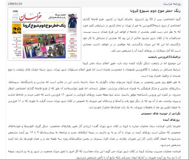 مانشيت إيران: مشكلات في تطبيق التباعد الاجتماعي الذكي 11