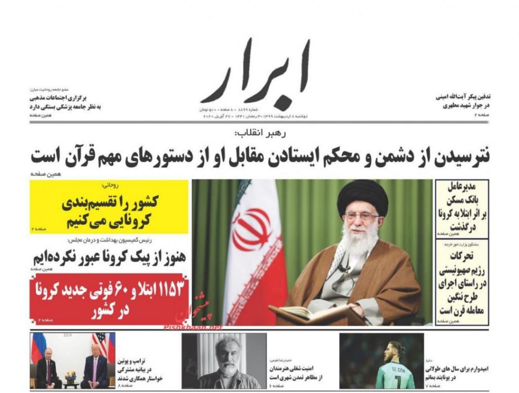 """مانشيت إيران: تداعيات """"كورونا"""" الاجتماعية تبدأ بالظهور 3"""