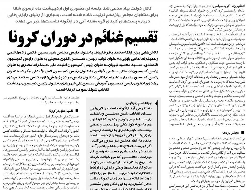 مانشيت إيران: أهداف المناوشات الأميركية- الإيرانية في مياه الخليج 8