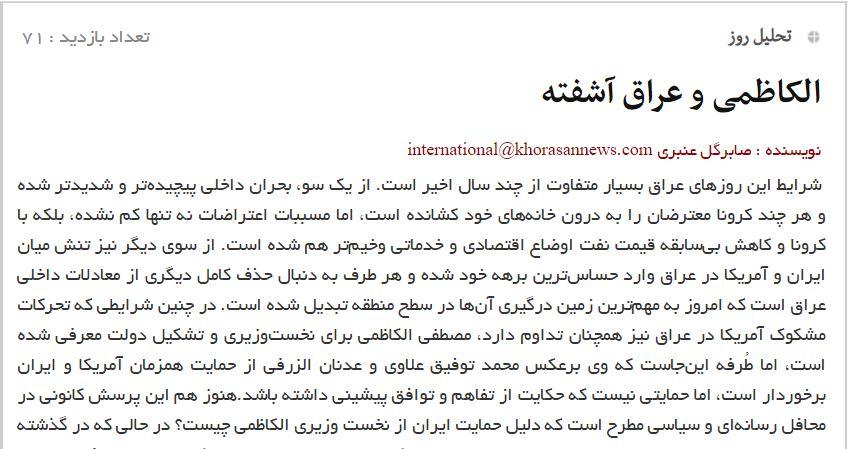"""مانشيت إيران: """"اينستكس"""" غير كافية لعودة إيران للالتزام بالتعهدات النووية 7"""