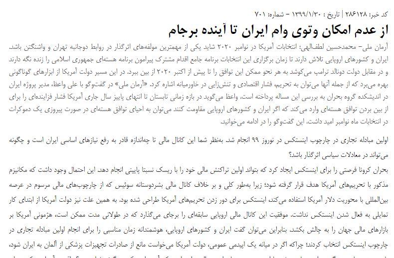 """مانشيت إيران: """"اينستكس"""" غير كافية لعودة إيران للالتزام بالتعهدات النووية 6"""